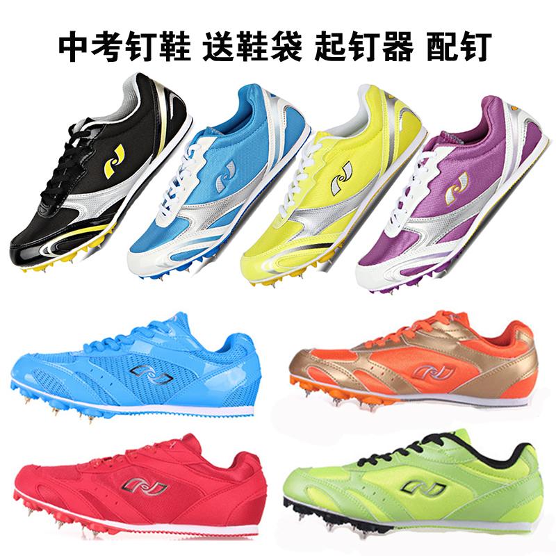 海尔斯男田径训练比赛钉鞋中短跑步跳远鞋男女中考体育专用鞋