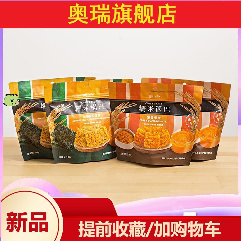 一米市集糯米蟹香蛋黄海苔袋装锅巴