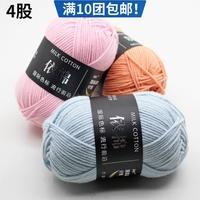 查看4股牛奶棉毛线团中粗线球钩针玩偶围巾鞋子手工diy编织制作材料包价格