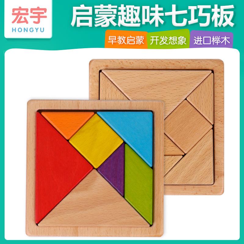 木多乐榉木七巧板智力拼图儿童2-3-6玩具早教智力思维幼儿园礼物