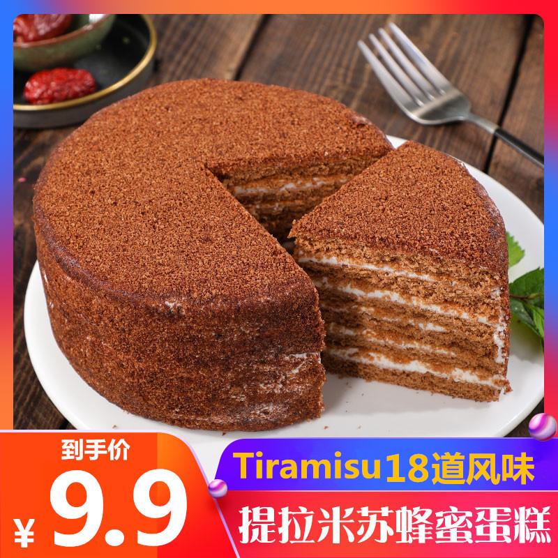包邮俄罗斯风味提拉米苏蜂蜜奶油蛋糕一件代发网红零食品松软面包