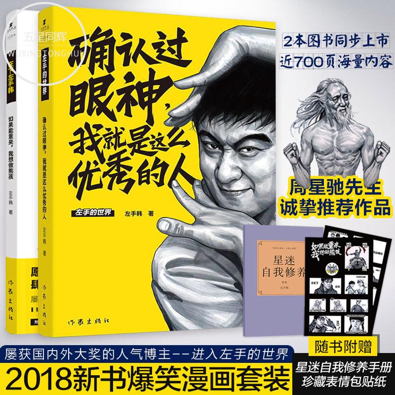 如果能重来我想做熊孩+确认过眼神,我就是这么优秀的人(赠星迷的自我修养+表情包贴纸)左手韩新书周星驰推荐漫画书籍 搞笑漫画