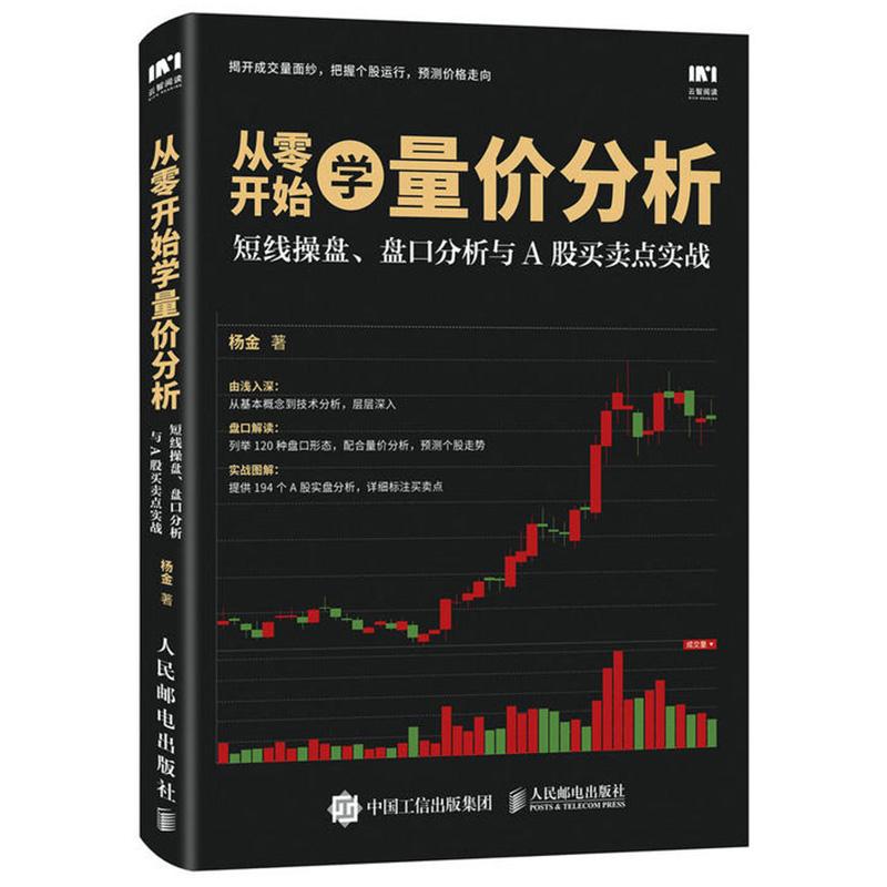 从零开始学量价分析 短线操盘 盘口分析与A股买卖点实战 KDJ指标涨停板趋势交易实战技巧教程书 量价关系背离技术分析 炒股票书籍