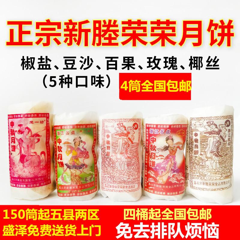 中秋手工月饼正宗新塍荣荣月饼椒盐百果豆沙馅苏式酥皮荣一坊月饼