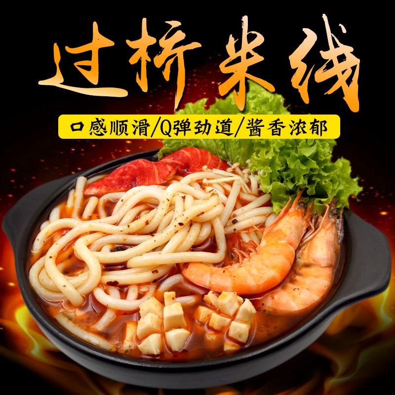 450g袋麻辣味过桥米线粉方便装云南正宗袋装红砖外墙滑润剂其他菜