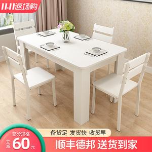 简约现代餐桌长方形家用吃饭桌子