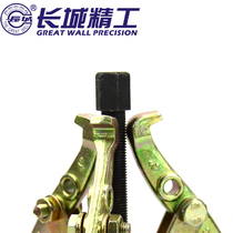 Great Wall Seiko forging manual three-claw pull horse pull puller belt wheel disassembly top puller