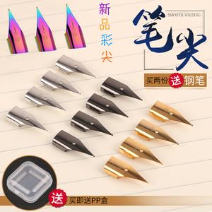 钢笔笔尖明尖飞机尖学生练字通用替换英雄359永生凌美金豪特细EF
