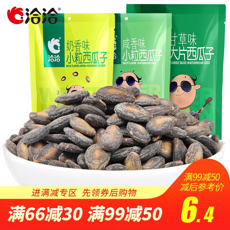 洽洽西瓜子奶油咸香甘草150g袋装多口味坚果炒货零食休闲食品批发