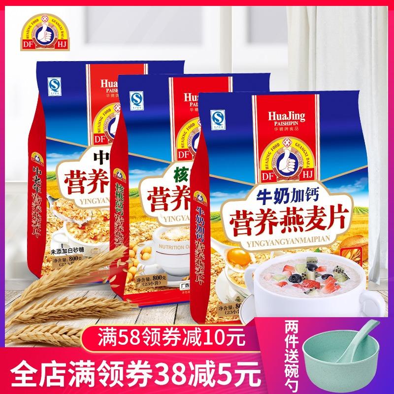 (用10元券)华精牛奶加钙早餐即食小袋装燕麦片