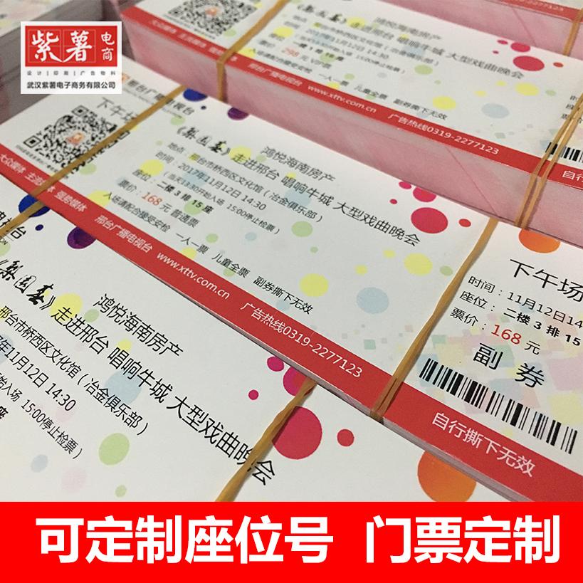 Ticket making, lottery ticket, drama ticket, wedding ticket, scenic spot ticket, bar code ticket
