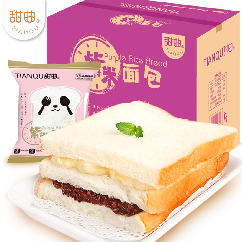 (用1元券)【甜曲_紫米面包】黑米夹心奶酪切片三明治蛋糕营养早餐整箱包邮