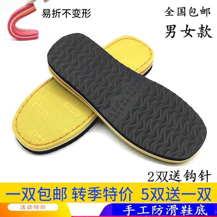 Handmade DIY soles, beef tendon, foam, anti slip, wear-resistant sole, foam slipper pads, wool sole, crochet sole.