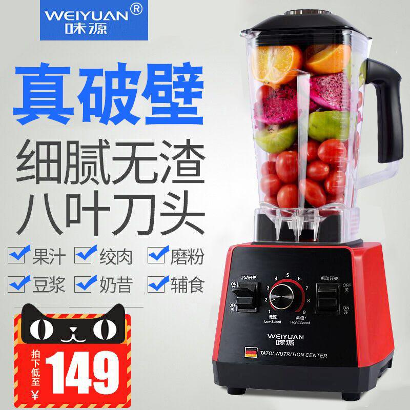 味源 榨汁�C家用豆�{迷你全自�庸�蔬多功能�o渣小型打炸水果汁�C