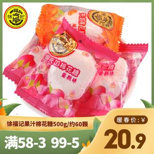 徐福记夹心水果味果汁棉花糖 结婚庆喜糖批发散装零食包约60颗