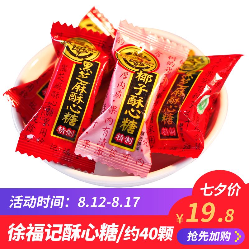 徐福记酥心糖500g结婚喜糖批发酥糖花生酥年货休闲零食品糖果散装