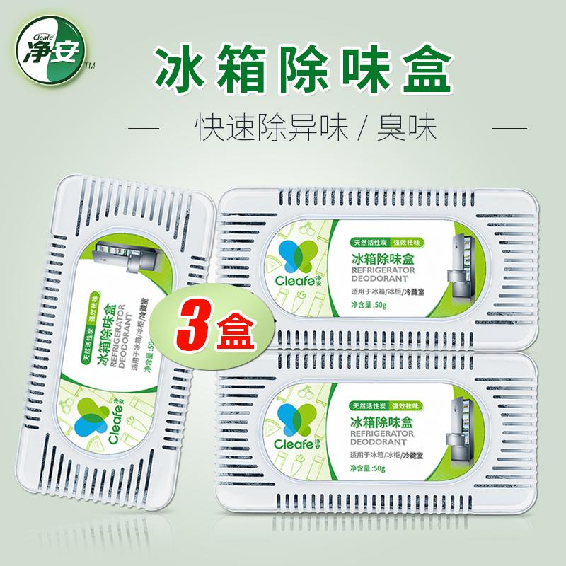净安冰箱去味除臭剂 活性炭去异味竹炭包除异味冰箱除味盒50g*3盒