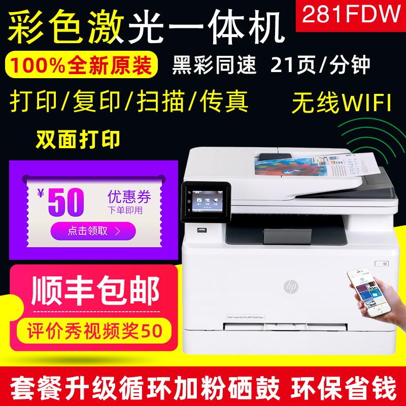 全新惠普HPM281fdw181FW彩色激光无线wifi双面打印复印扫描一体机