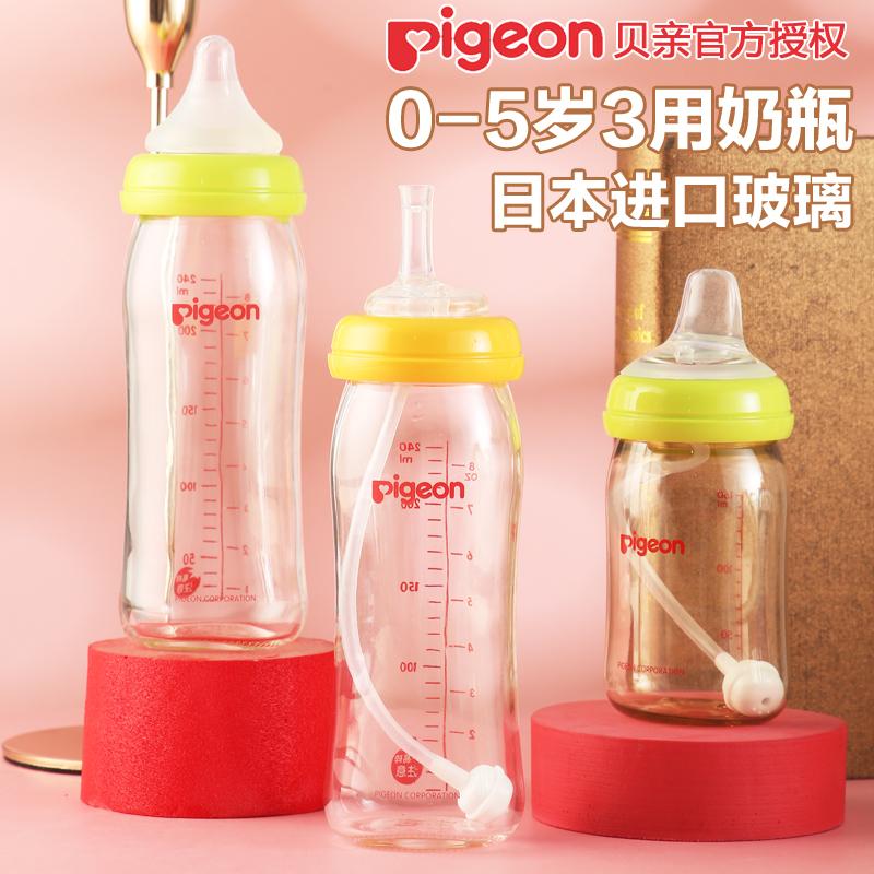 贝亲玻璃新生初生防胀气宝宝到奶瓶