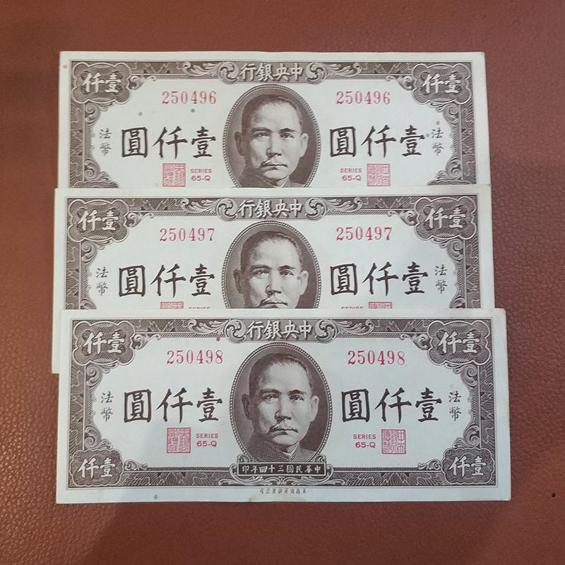 1399元特价民国纸币一批中央银行河北省银行纸币收藏钱币收藏 Изображение 1
