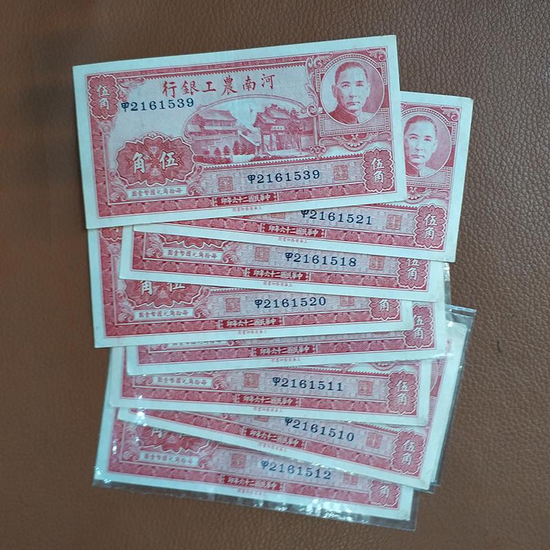 特价3699元民国纸币一批河南农工银行5角纸币收藏钱币收藏 Изображение 1