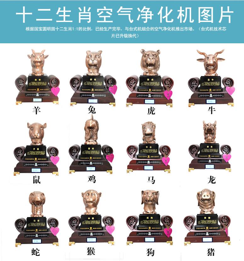 [松亚科技电器电子空气净化,氧吧]玖木台式空气净化器 12生肖台式高端月销量0件仅售8400元