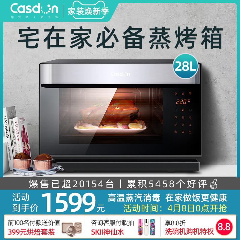 CASDON/凯度 ST28D-X7台式电蒸烤箱家用 多功能二合一体机 电蒸箱