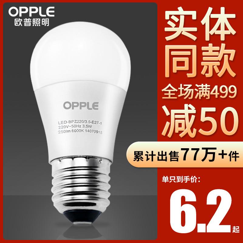 欧普led灯泡e27/e14超亮家用大小螺口螺旋暖白光节能灯泡照明球泡