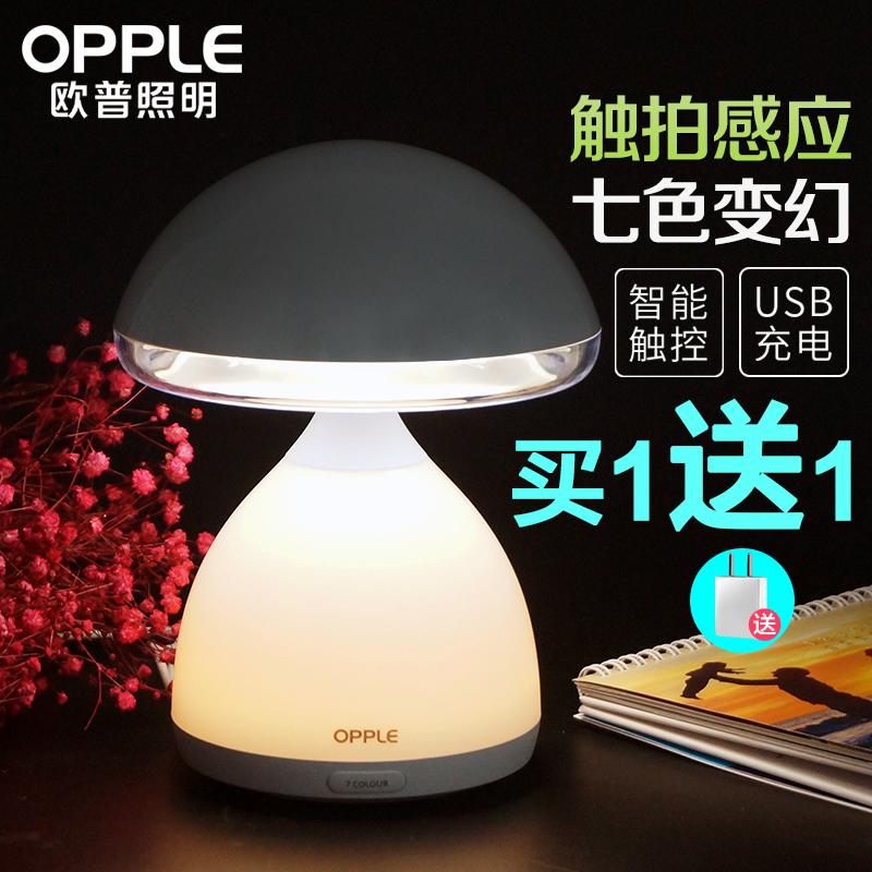 欧普照明LED蘑菇拍拍灯卧室床头小夜灯创意充电七彩氛围装饰台灯10月13日最新优惠