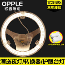 OP Lighting LED Ceiling lamp retrofit light plate round energy saving lamp bead bulb ring Tube h Tube lamp Strip patch Module