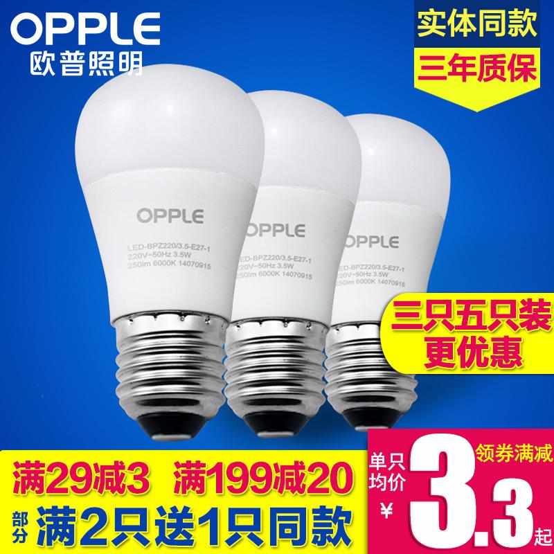 歐普led燈泡e14e27超亮照明大小螺口螺旋暖白節能燈3隻裝l 球泡