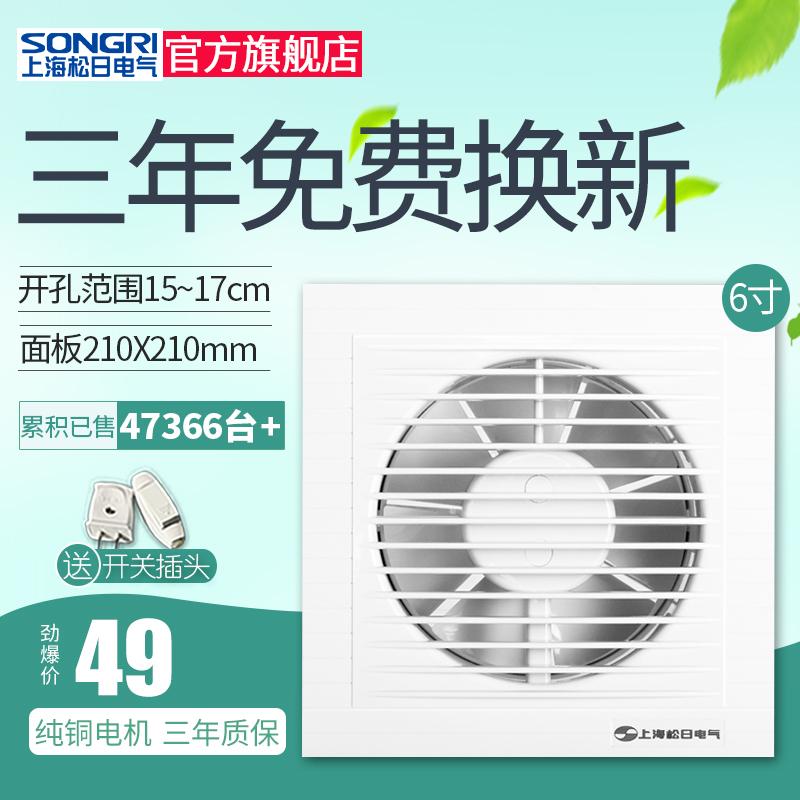 松日排气扇 6寸玻璃窗式换气扇  厨房排油烟 墙式静音排风扇