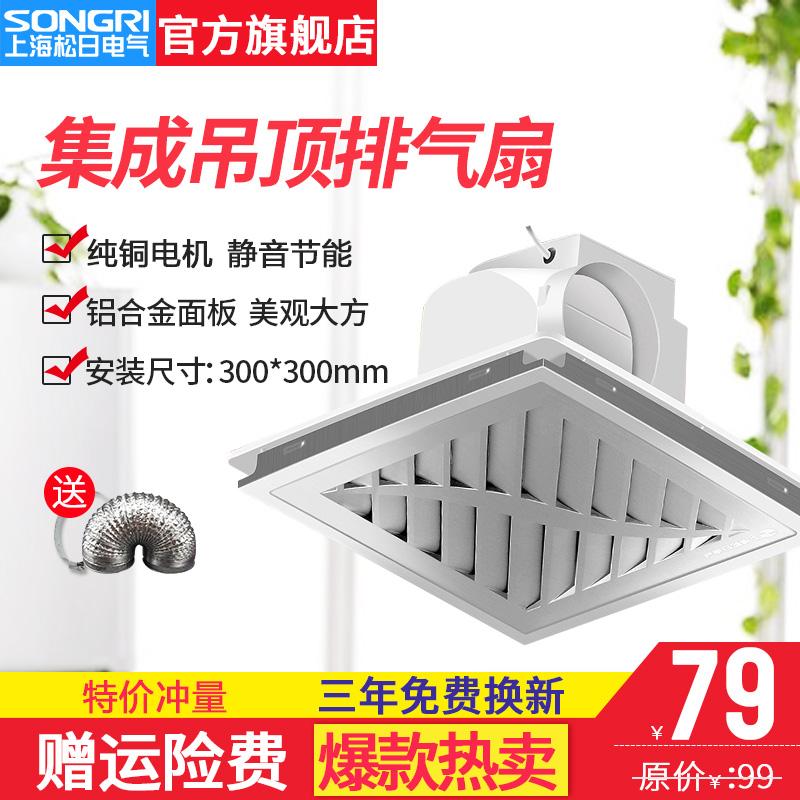 松日集成吊顶换气扇卫生间静音厨房铝扣板吊顶300*300排气扇