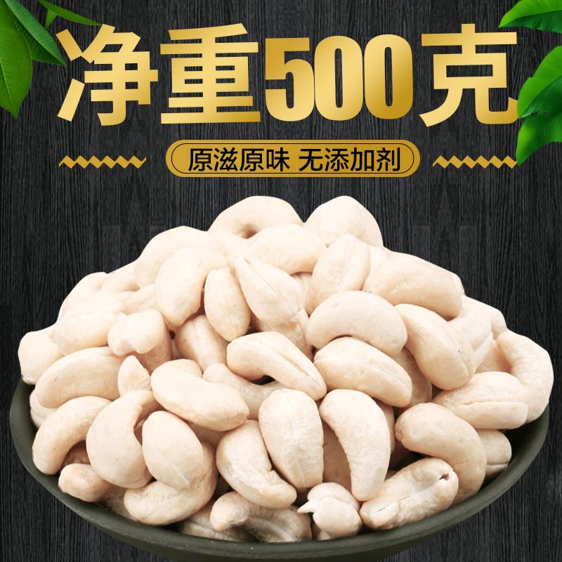 腰果仁500g