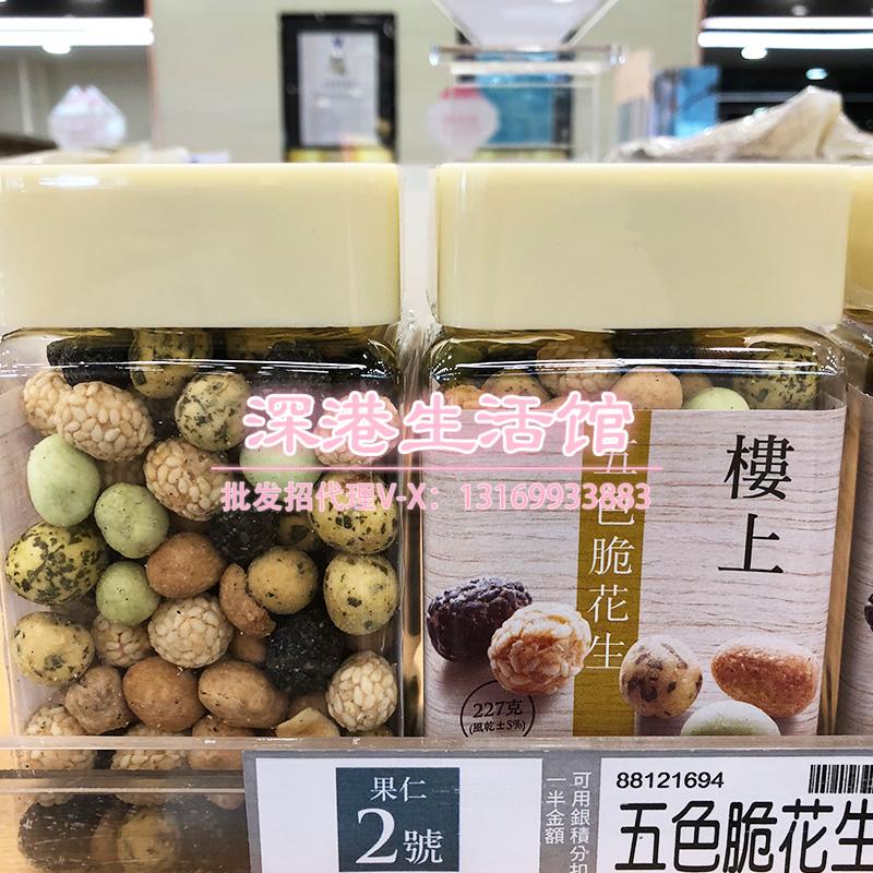 香港代� �巧险�品 五色脆花生 227g 半磅�b 五�N不同口味