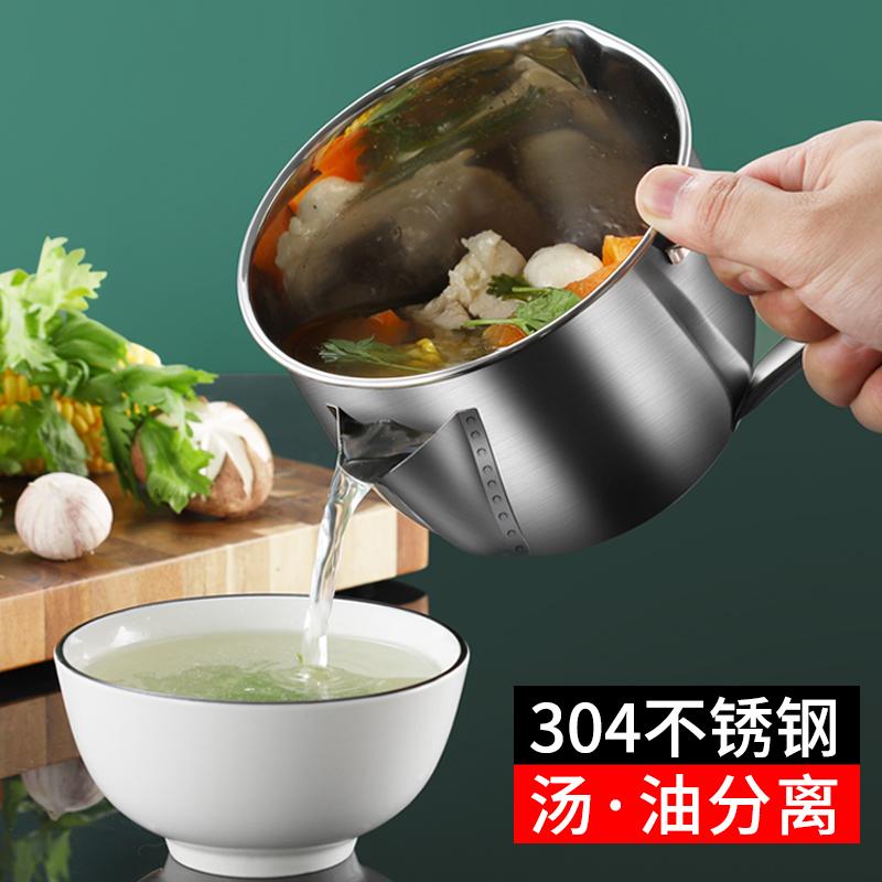 滤油神器家用304不锈钢喝汤月子油汤分离器孕妇去隔油汤壶滤油器