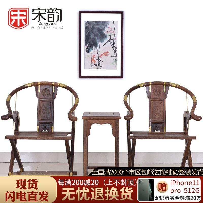 宋韵红木家具鸡翅木交椅实木中式太师椅三件套仿古圈椅明清折叠椅