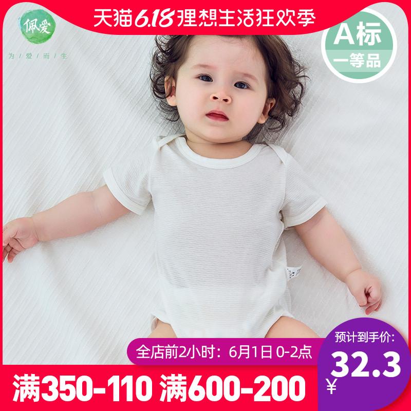 【清】新生竹纤维夏季三角宝宝包屁衣