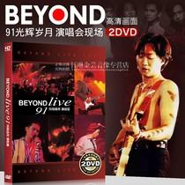正版beyond黄家驹91演唱会dvd碟片摇滚歌曲汽车载光盘高清MV光碟