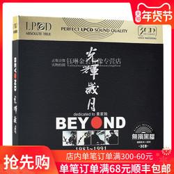正版beyond黄家驹cd专辑经典老歌怀旧流行音乐汽车载CD光盘碟片