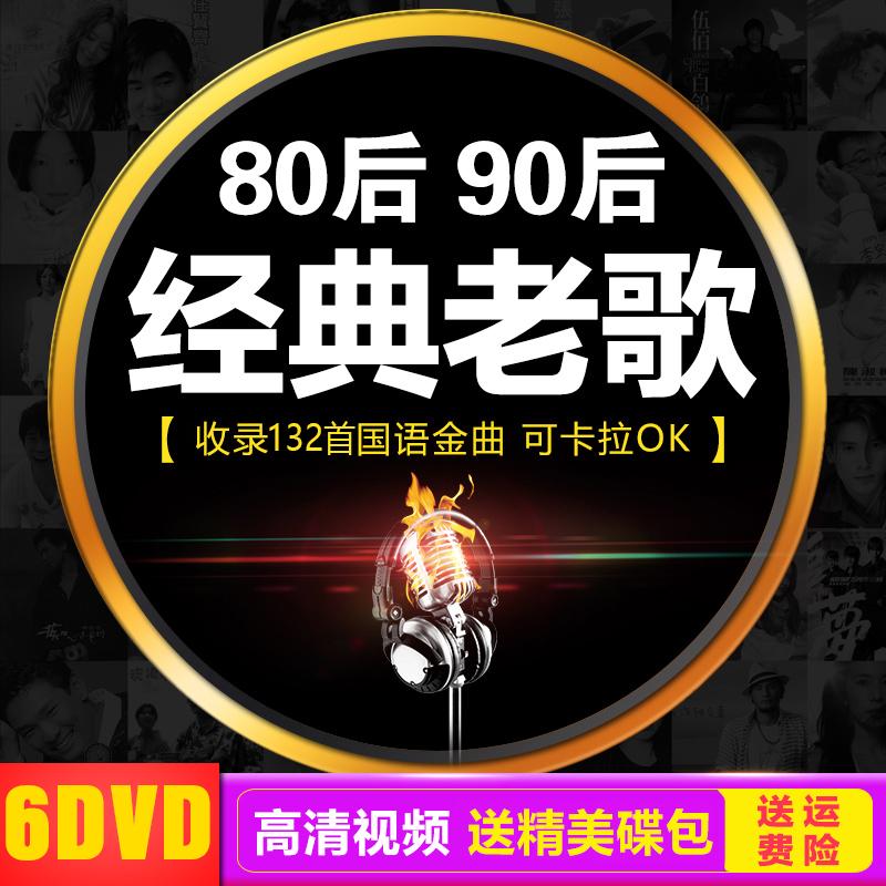正版汽车载dvd碟片经典老歌怀旧歌曲高清mv视频光盘无损音乐歌碟