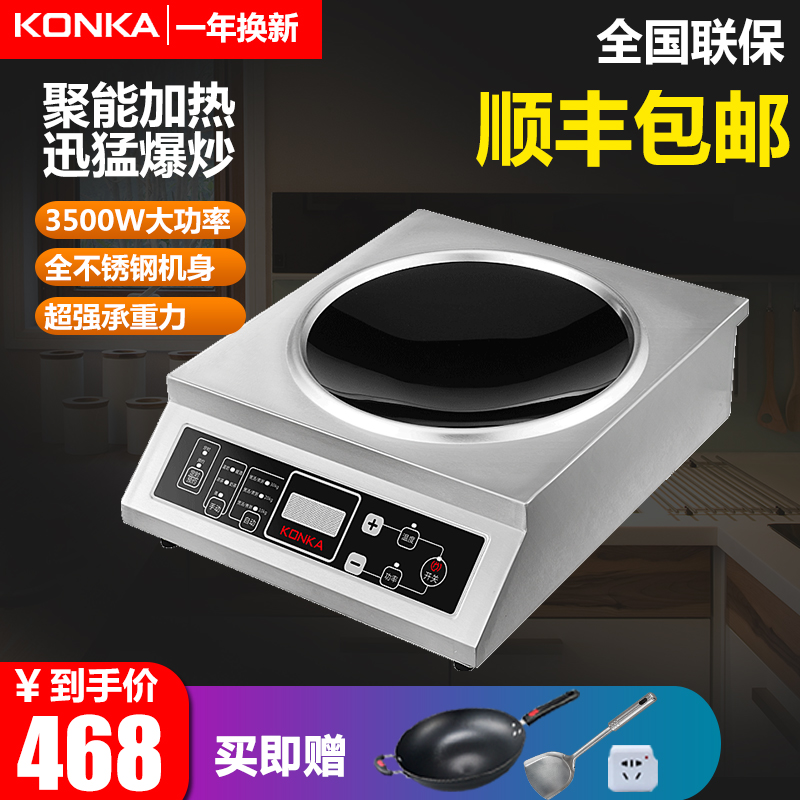 Konka commercial concave induction cooker high power stir fry household Hotel 3500W electric furnace energy saving concave battery stove