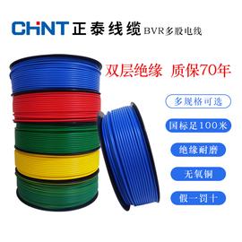 正泰电线电缆 国标软线多股铜芯线 BVR 1.5 2.5 4 6 10平方 100米