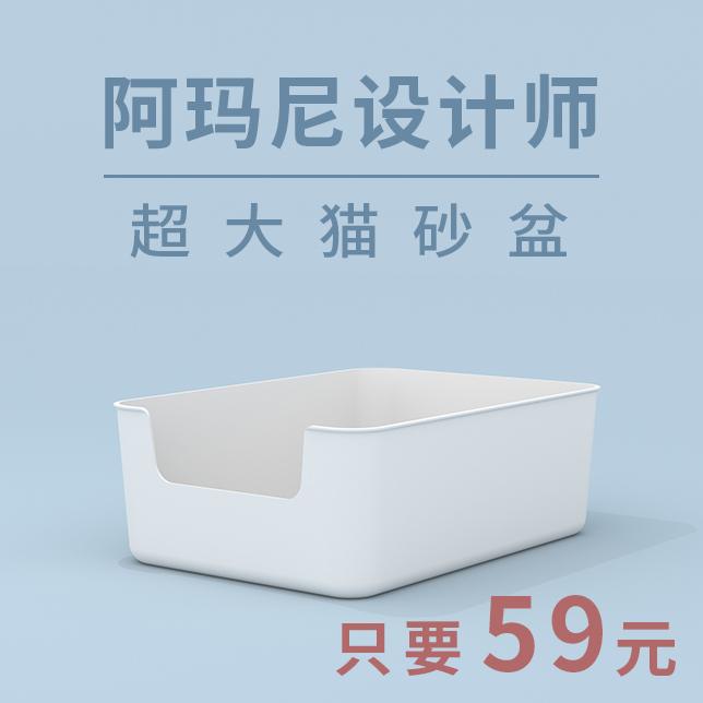 【猫所】大号猫砂盆 防外溅开敞式半封闭式猫厕所除臭幼猫沙盆