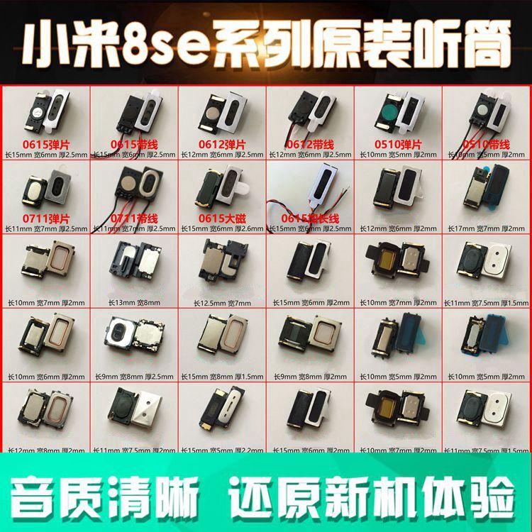 红米note4x/note5a听筒小米8se/6a/5x/5s/4/4X原装note5note3听筒