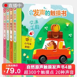 会发声的触摸书全4册儿童发声书婴幼儿早教书籍0-1-2-3岁周岁宝宝启蒙认知点读有声读物2岁绘本1岁双语翻翻书撕不烂有听什么声音书