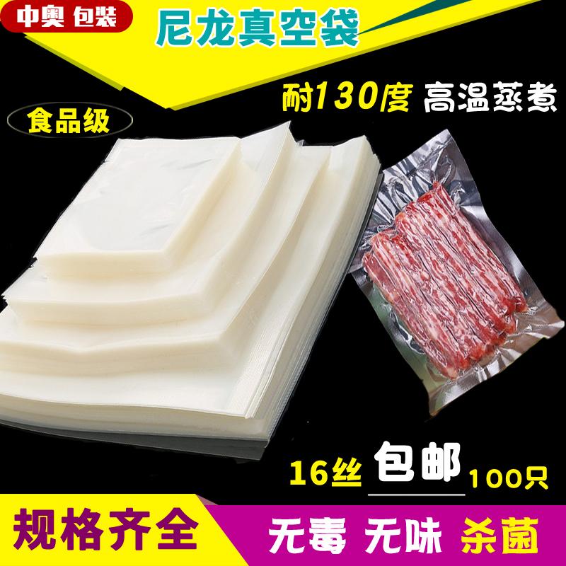 食品高温蒸汽水煮尼龙真空袋16丝抽气熟食压缩保鲜杀菌透明包装袋