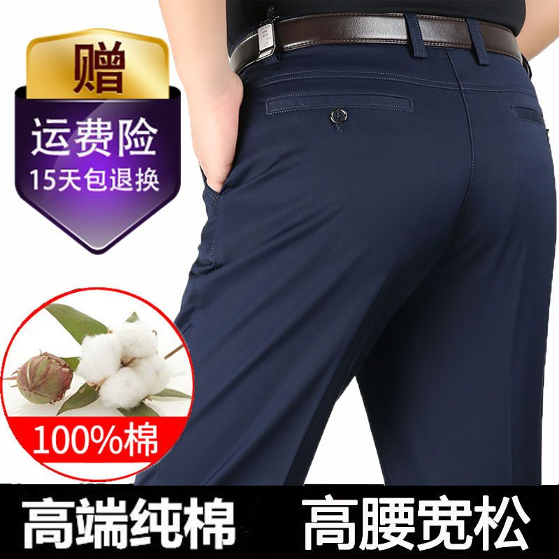 Middle aged mens pants business casual pants spring and summer thin mens high waisted loose rich birds no iron dad cotton pants