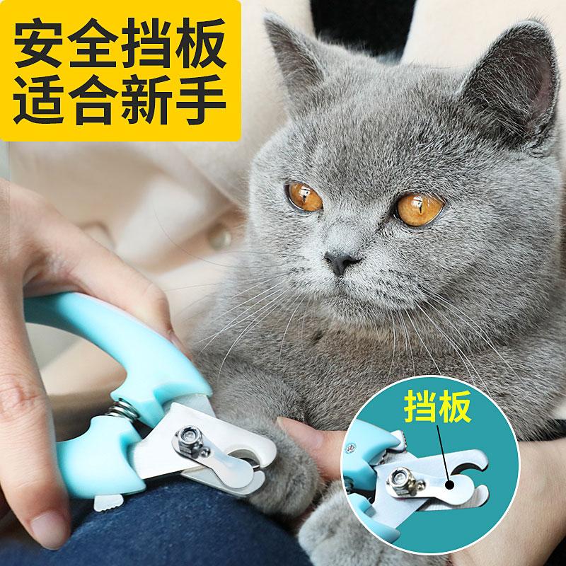 猫指甲剪猫咪指甲剪狗狗宠物指甲剪磨甲器猫指甲刀大小猫咪用品