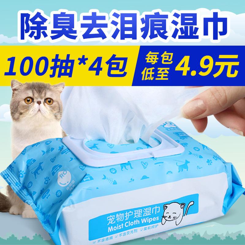 狗狗湿巾猫咪幼犬宠物去泪痕消毒除臭湿纸巾清洁用品100片*4包